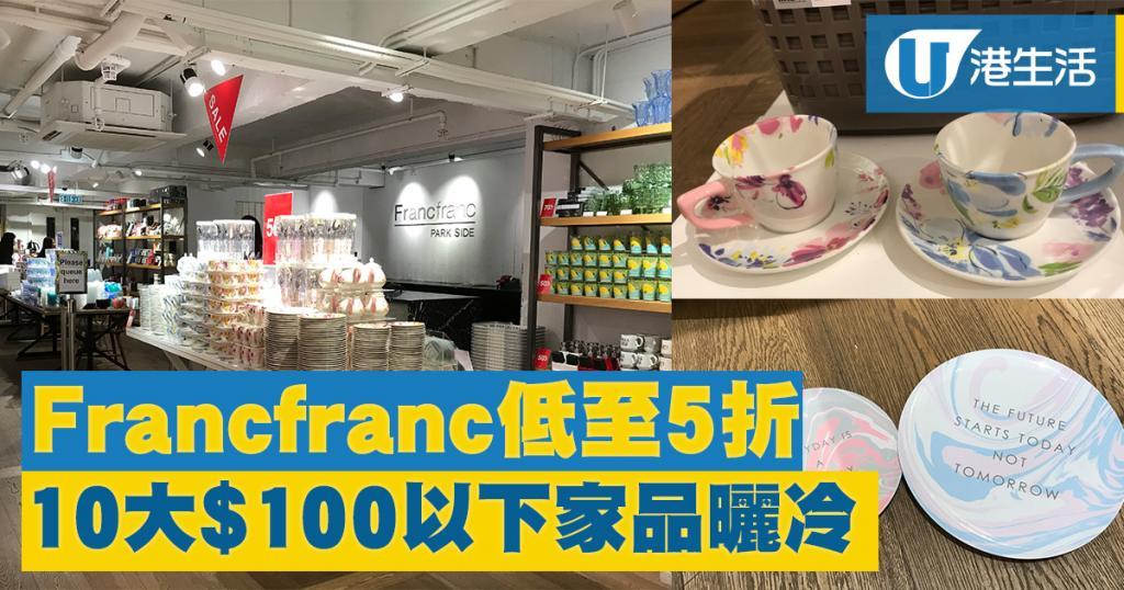 Francfranc低至5折 10大$100以下家品曬冷