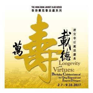 香港賽馬會呈獻系列:萬壽載德-清宮帝后誕辰慶典