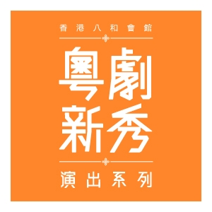 油麻地戲院場地伙伴計劃節目 - 2017/18粵劇新秀演出系列二