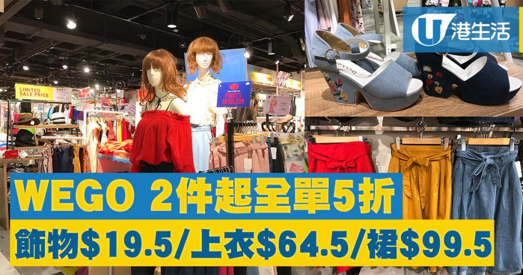 WEGO 2件起全單5折 飾物$19.5/上衣$64.5/裙$99.5
