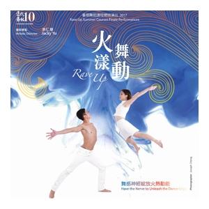 牛池灣文娛中心場地伙伴計劃 ─《火漾舞動》舞蹈課程總結演出