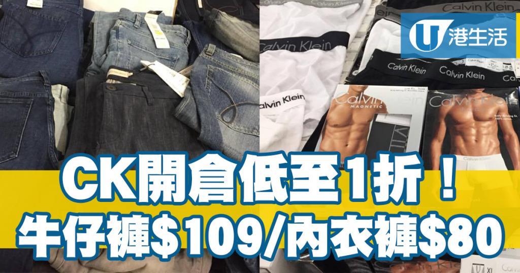 Calvin Klein開倉低至1折!牛仔褲$109/內衣褲$80/T恤$83