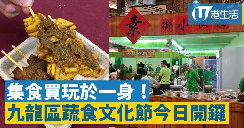 九龍區素食文化節 3大專區逐個睇