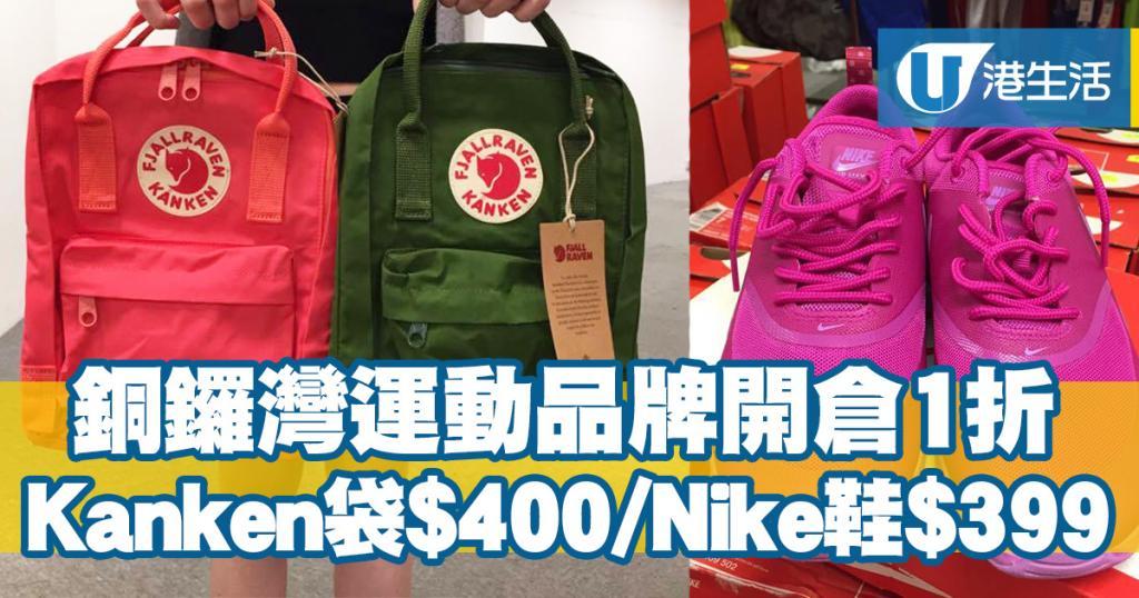 銅鑼灣運動品牌開倉1折!Kanken袋$400/Nike鞋$399