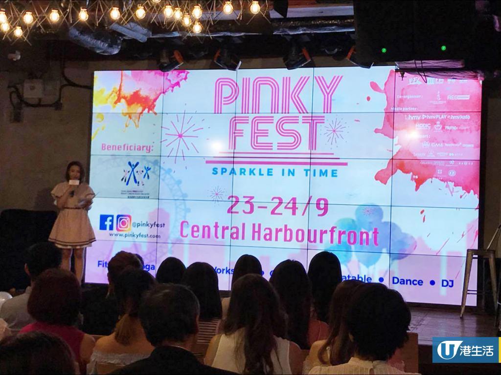 中環Pinky Fest粉紅嘉年華 $90包充氣障礙迷宮/瑜伽體驗/彩妝教室