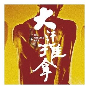 葵青劇院場地伙伴計劃—風車草劇團《大汗推拿》
