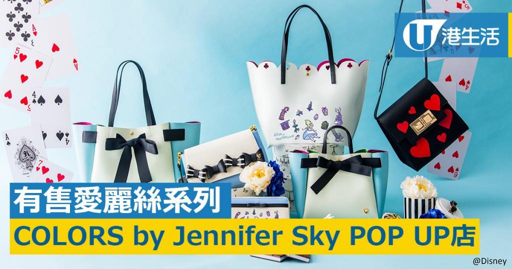 愛麗絲系列登場!COLORS by Jennifer Sky POP UP店