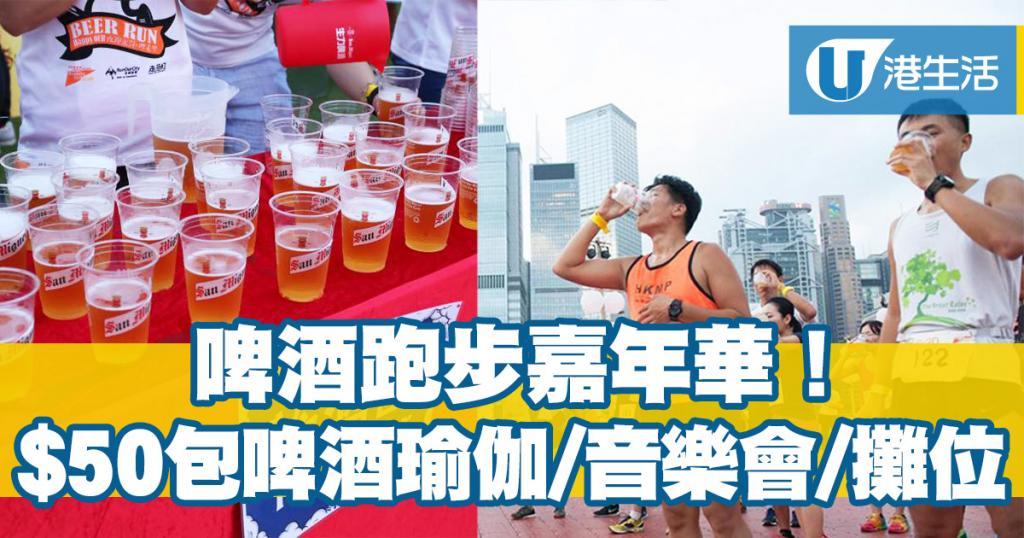 啤酒跑步嘉年華!$50包啤酒瑜伽/音樂會/攤位遊戲