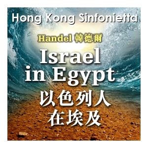韓德爾:《以色列人在埃及》 - 香港大會堂場地伙伴計劃