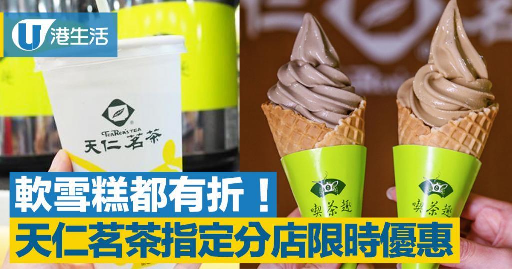 天仁茗茶太古分店優惠 指定口味軟雪糕有折