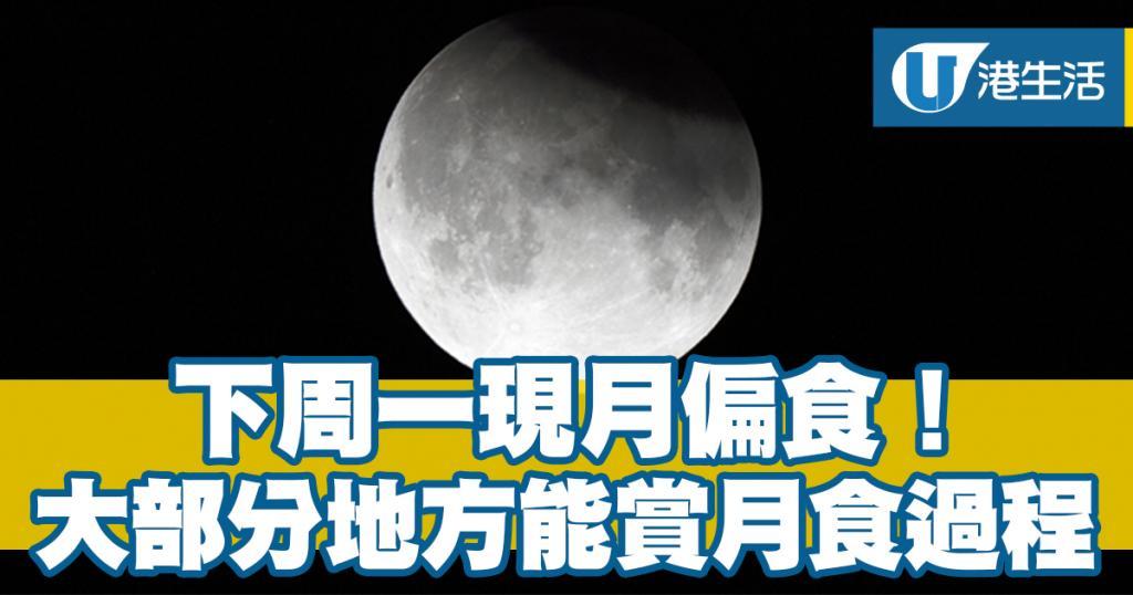 下周一現月偏食!大部分地方能賞月食過程