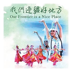 中國新疆生產建設兵團民族歌舞團《我們邊疆好地方》