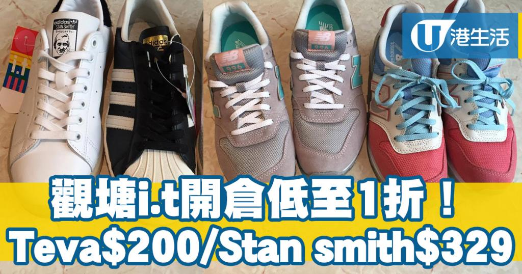 觀塘i.t開倉低至1折!Teva/Converse$200/Stan smith$329