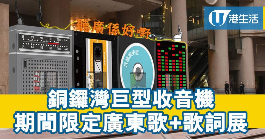 銅鑼灣超巨型收音機 期間限定廣東歌+歌詞展