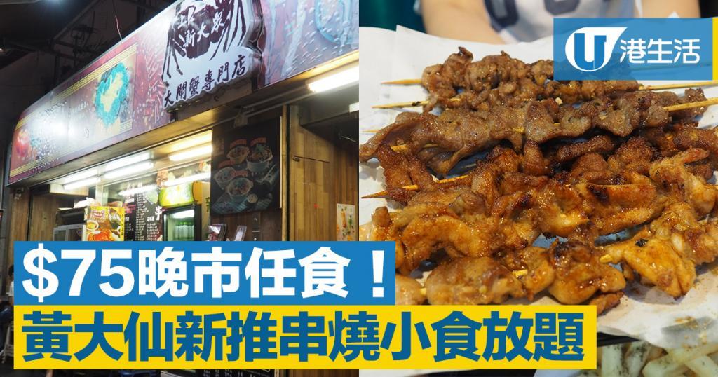 黃大仙新推串燒放題 $75任食九款串燒+小食