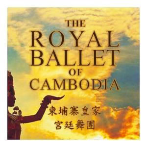 柬埔寨皇家宮廷舞團「芭蕾之星」(加場)