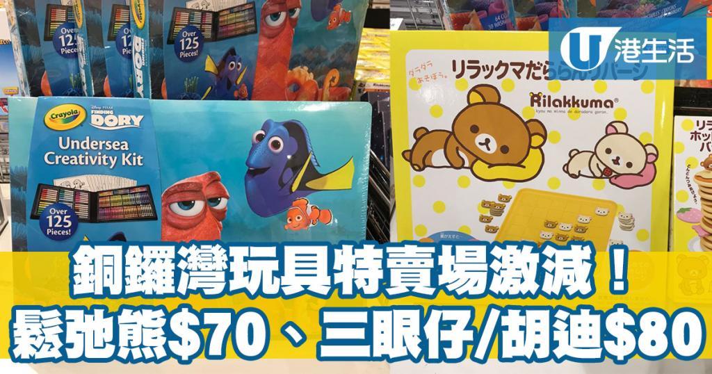 銅鑼灣玩具特賣場!鬆弛熊$70、三眼仔/胡迪$80