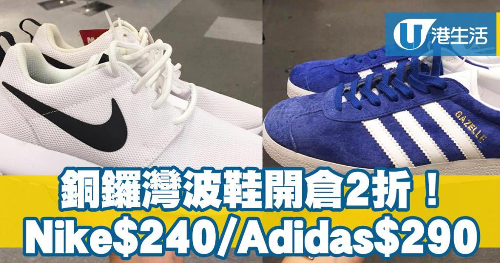 銅鑼灣波鞋開倉低至2折!Nike$240/Adidas$290