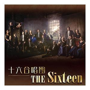 十六合唱團
