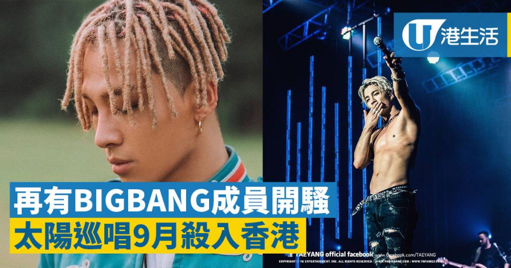 BIGBANG再有成員襲港 太陽宣布9月香港開騷
