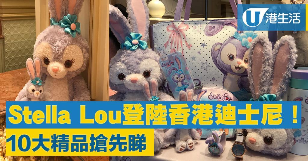 Stella Lou登陸香港迪士尼!10大精品搶先睇