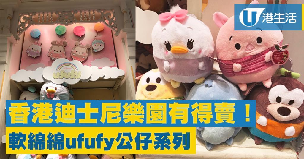 迪士尼軟綿綿ufufy公仔系列!香港迪士尼樂園正式發售
