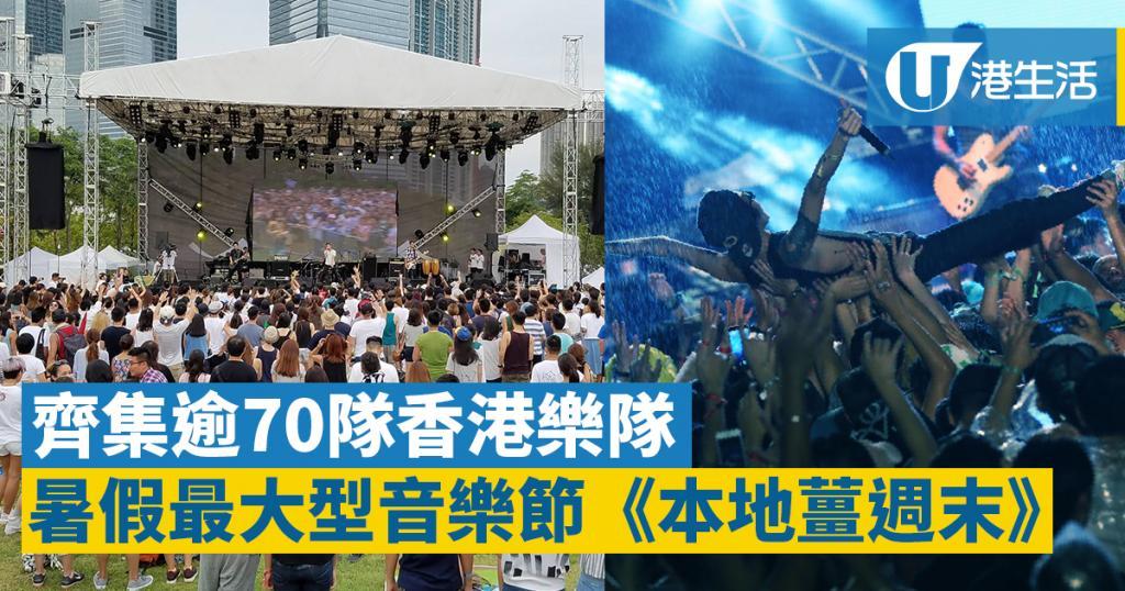 《本地薑週末》齊集逾70隊香港樂隊!今個暑假最大型戶外音樂節