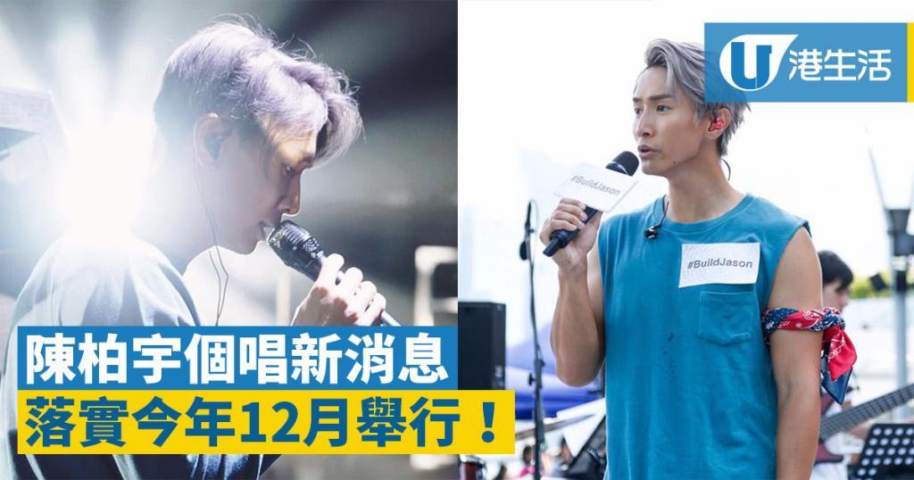 陳柏宇落實12月紅館開騷 最新個唱購票消息