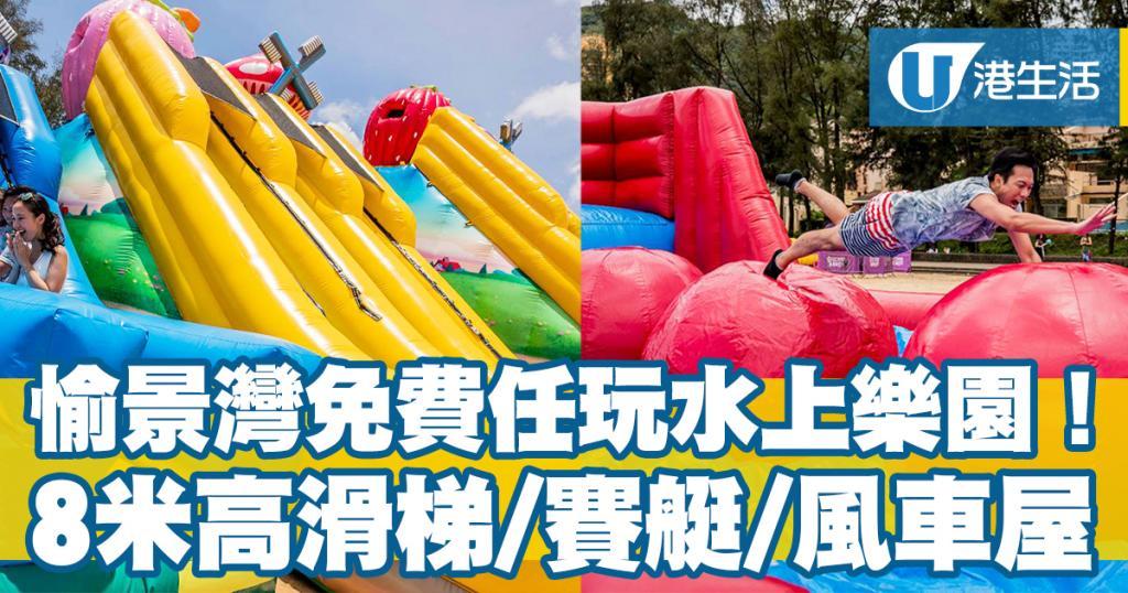 愉景灣水上樂園!免費任玩8米高滑梯/賽艇/風車屋