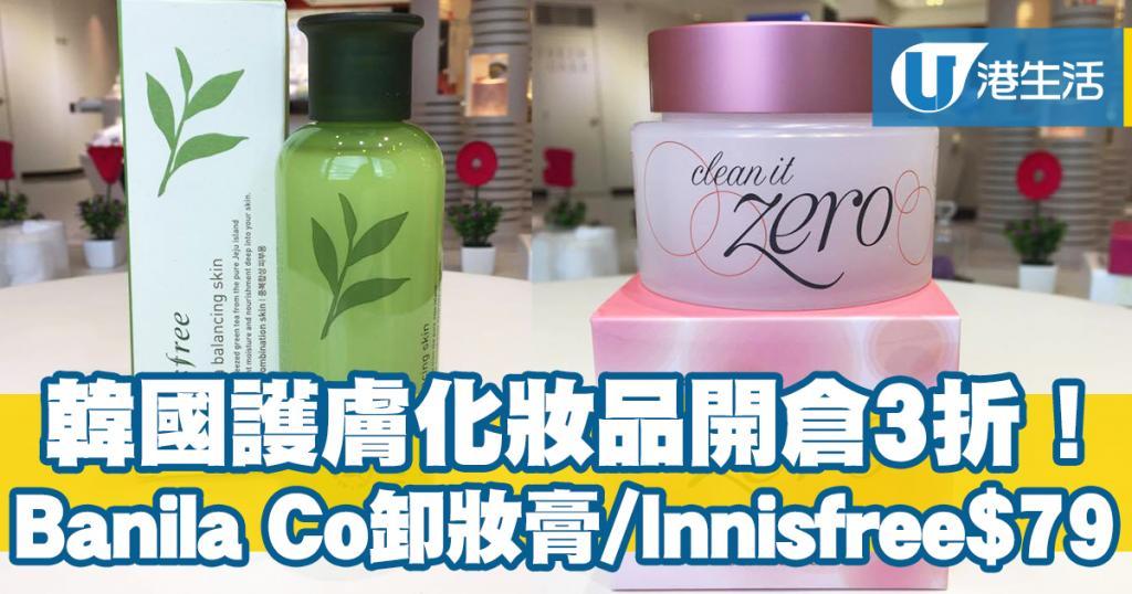 韓國護膚化妝品開倉3折!Banila Co卸妝膏/Innisfree面膜$79