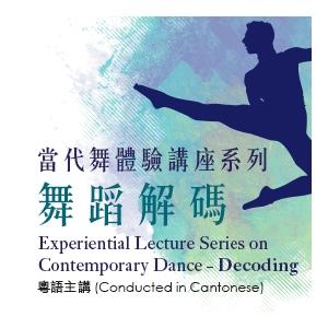 當代舞體驗講座系列 舞蹈解碼