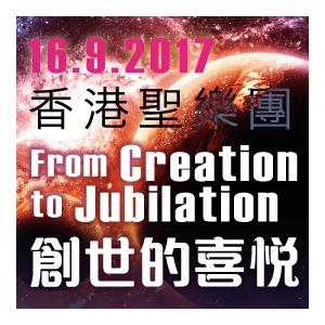 香港聖樂團-創世的喜悅