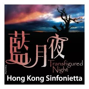 相約大師柏鵬系列 : 藍月夜 - 香港大會堂場地伙伴計劃