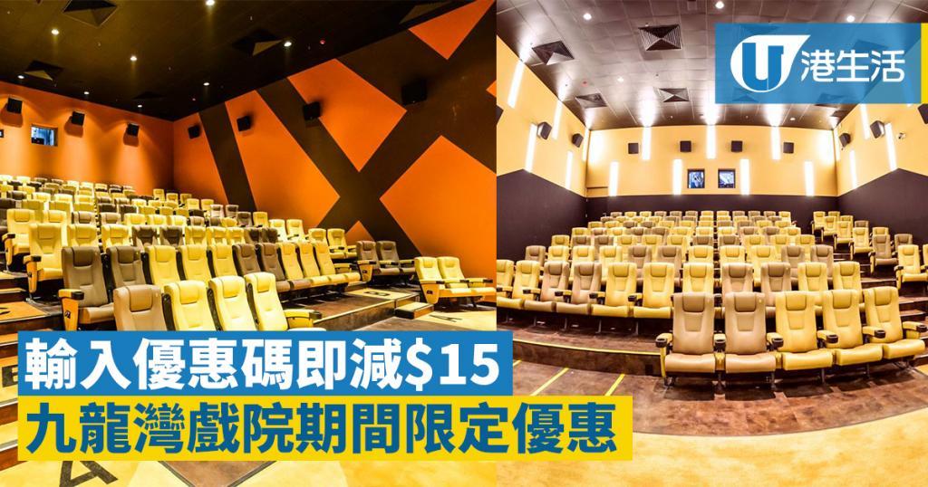輸入優惠碼即減$15 九龍灣戲院限時優惠