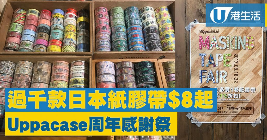 Uppacase周年感謝祭 過千款日本紙膠帶$8起