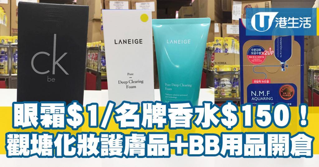 觀塘化妝護膚品+BB用品開倉!眼霜$1/名牌香水$150