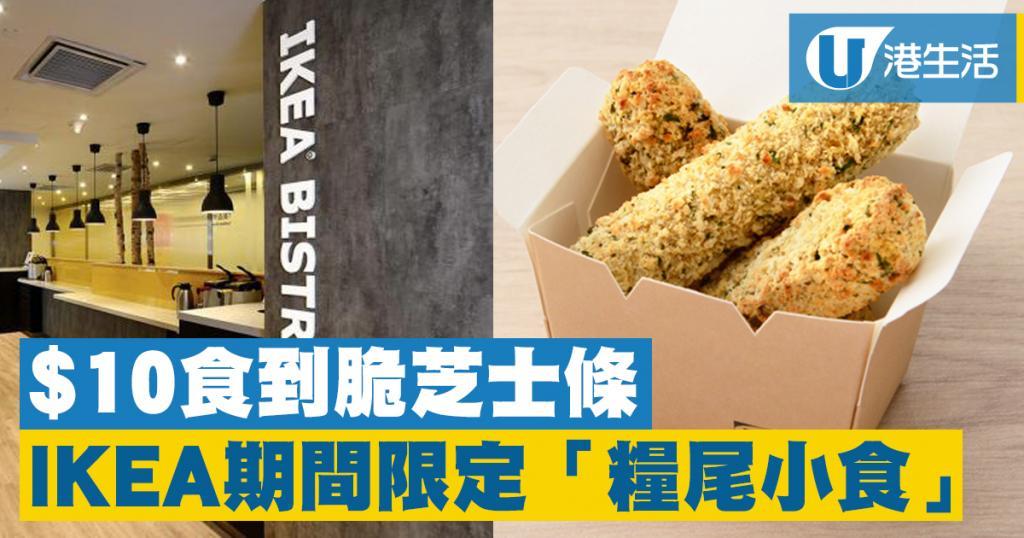 IKEA 美食站新出水牛芝士條!糧尾掃街新選擇