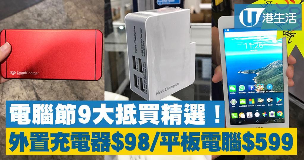 電腦節2017九大優惠精選!外置充電器$98/平板電腦$599