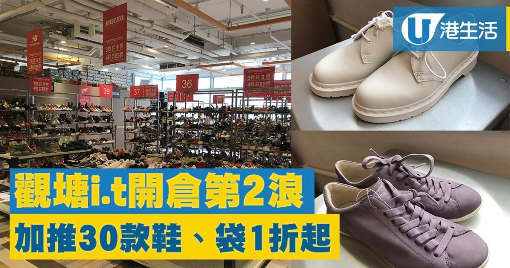 加推30款鞋、袋!觀塘i.t開倉 精選12件新品