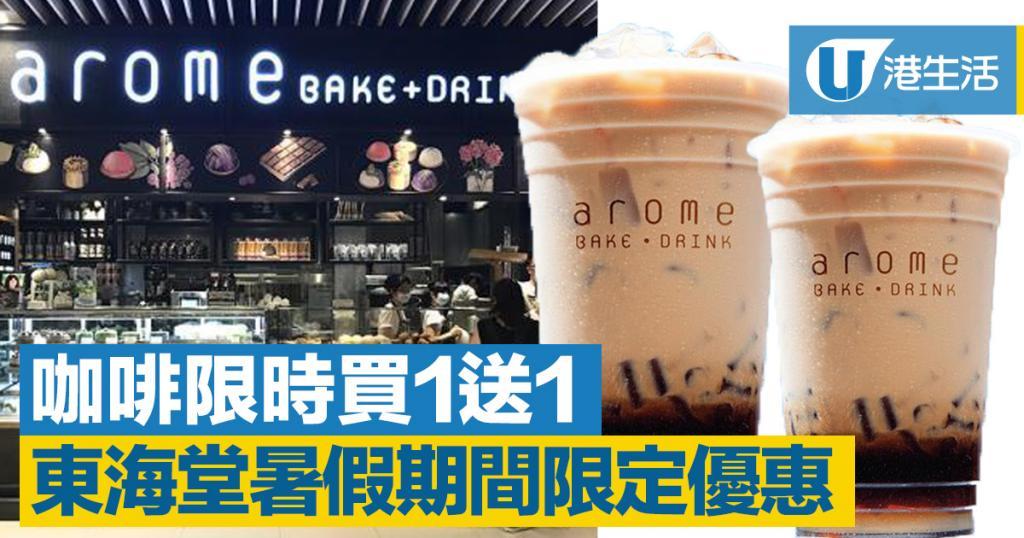 咖啡特飲限時買一送一 東海堂暑期限定優惠