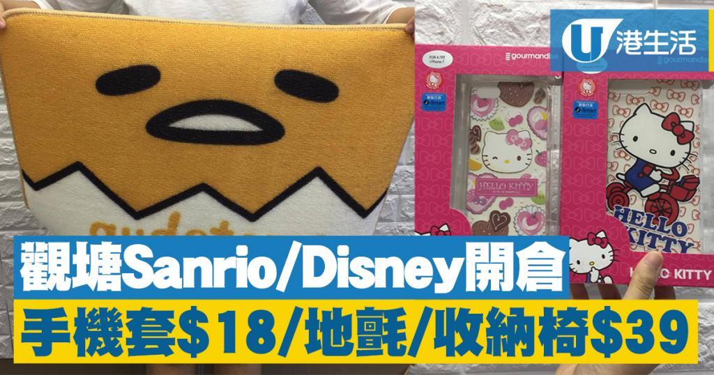 觀塘Sanrio/Disney開倉!手機套$18/地氈/收納椅$39