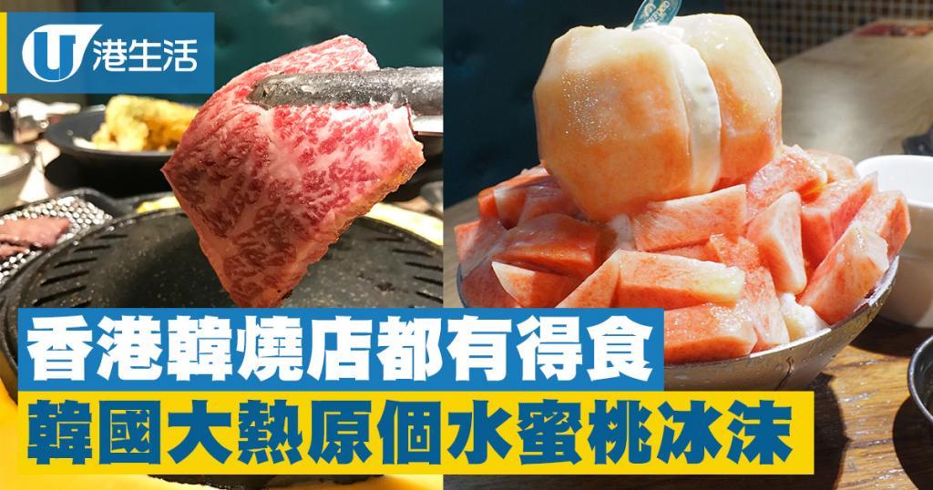 韓國大熱原個水蜜桃雪冰 香港韓燒店都食得到!