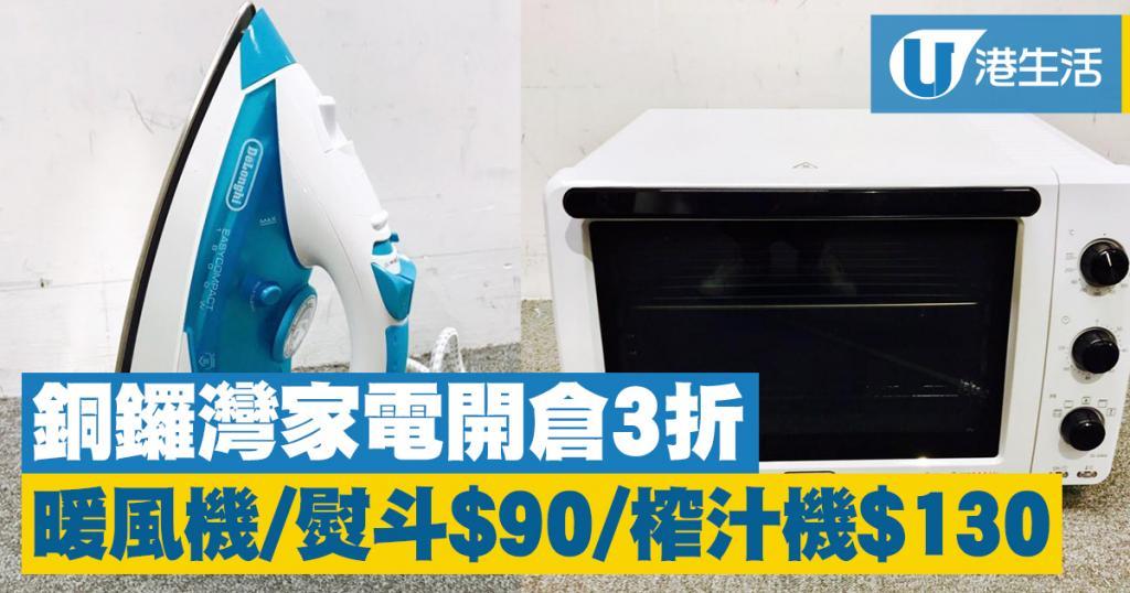 銅鑼灣家電開倉3折!暖風機、熨斗$90/榨汁機$130