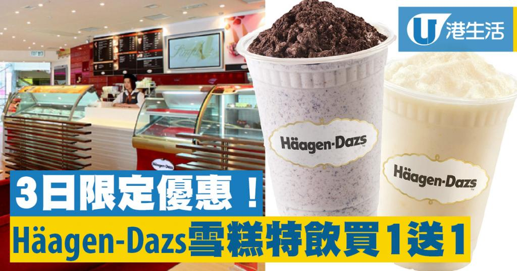 Häagen-Dazs 雪糕特飲買一送一 限時3日!