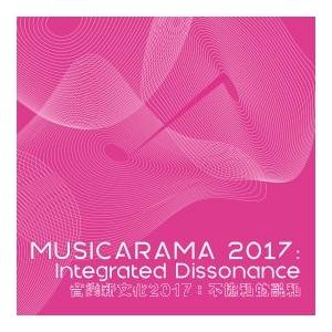 音樂新文化2017:不協和的融和─合唱及聲樂作品音樂會