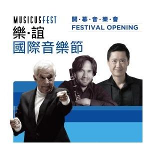 2017樂‧誼國際音樂節:寶璣卓越慶典開幕音樂會