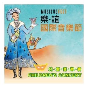 2017樂‧誼國際音樂節:兒童音樂會《馬可孛羅@威尼斯嘉年華》