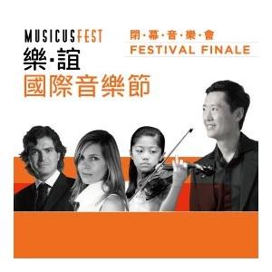 2017樂‧誼國際音樂節:閉幕音樂會