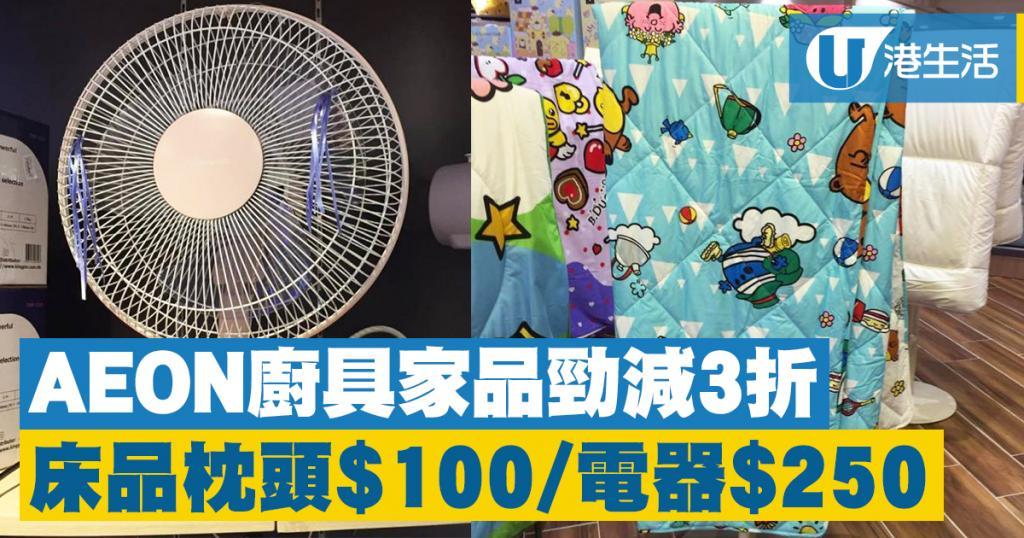 AEON廚具家品勁減3折!床品枕頭$100/電器$250