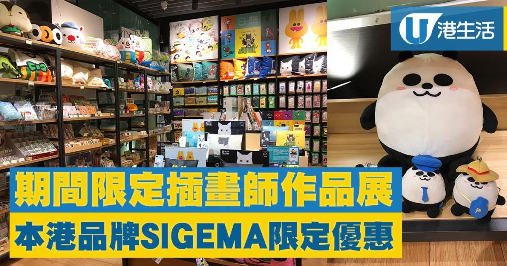 期間限定插畫師作品展!本港品牌SIGEMA限定優惠